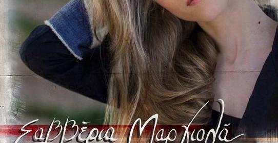 Live με την Σαββέρια Μαργιολά- Εκεί που μας ενώνει η μουσική