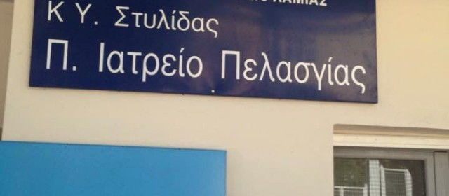 Επισκευή & Συντήρηση Εσωτερικών χώρων Περιφερειακού Ιατρείου Πελασγίας