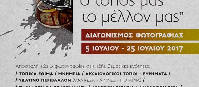 "2o Φεsτιβάλ Πελαsγία εν Δράsει-Διαγωνισμός Φωτογραφίας ""Ο τόπος μας-Το μέλλον μας"""