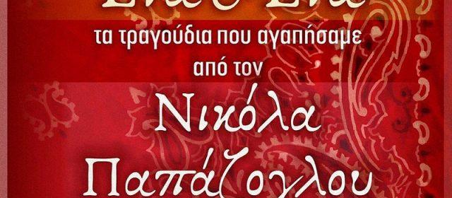 2ο Φεsτιβάλ Πελαsγία εν Δράsει – Μουσικό Αφιέρωμα Ν.Παπάζογλου-Σ.Μαργιολά-Θ.Κοτονιάς
