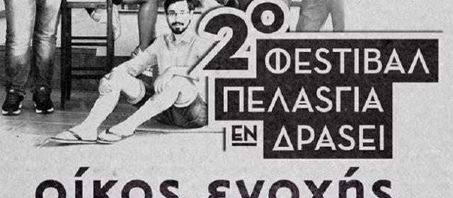 """2ο Φεsτιβάλ Πελαsγία εν Δράsει – Θεατρική Παράσταση """"Οίκος Ενοχής"""""""